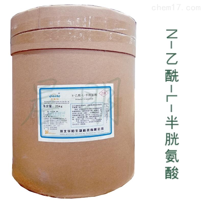 N-乙酰半胱氨酸生产厂家报价
