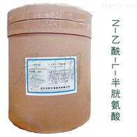 N-乙酰半胱氨酸生產廠家報價