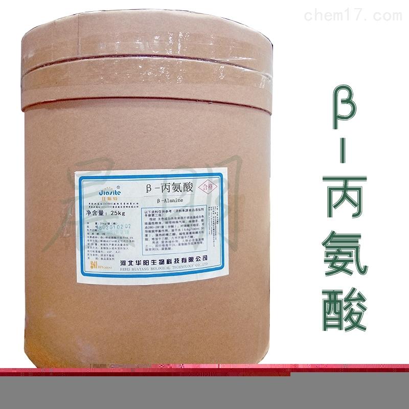 β-丙氨酸生产厂家报价