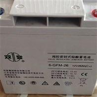 6-GFM-26双登蓄电池6-GFM-26批发价格