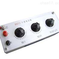 RX7/0~6 十進電容箱
