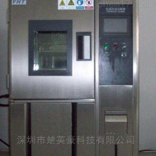 YHT-100CK可程序恒温恒湿试验机