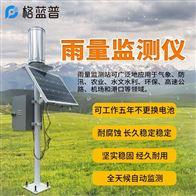 GLP-YLJC降雨量监测设备价格