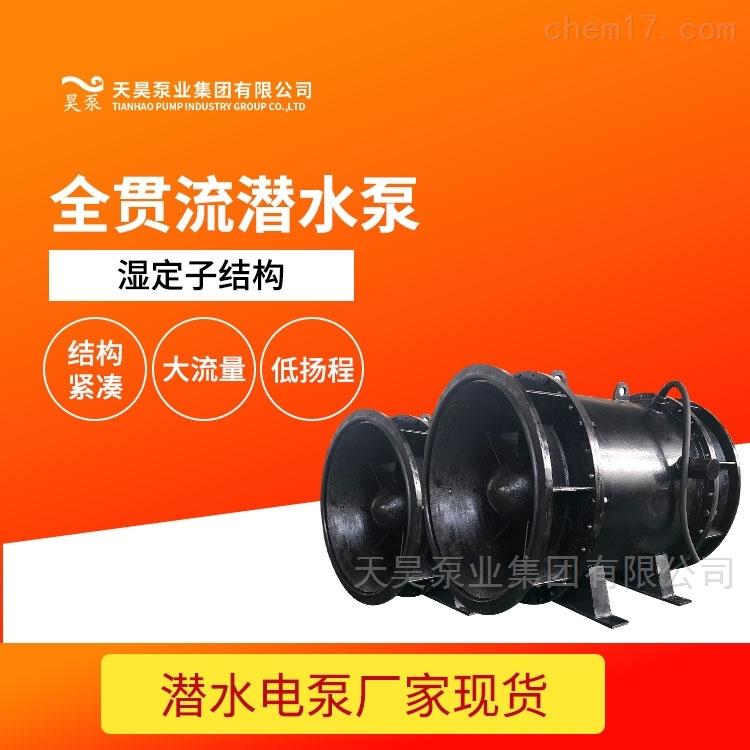 福泉市绿化350QGWZ全贯流潜水电泵价格参数