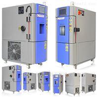大學專用小型高低溫交變試驗箱