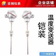 铠装温度变送器厂家价钱 4-20mA温度传感器