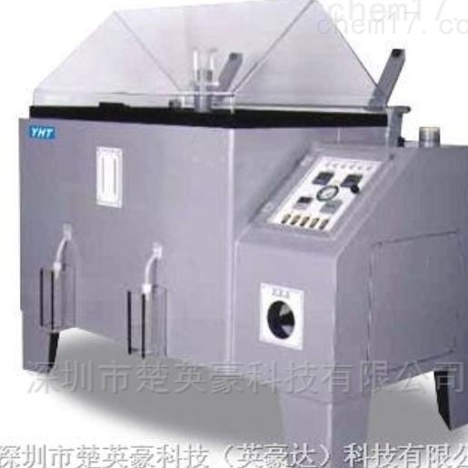 盐水喷雾试验箱广东 深圳 东莞