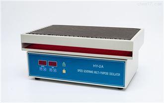HY-2A数显调速多用振荡器