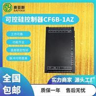CF6B-1AZ可控硅触发控制器