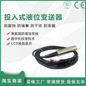 PCM260投入式液位变送器传感器探头输出静压水位