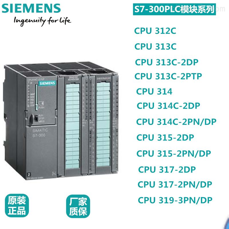 西门子PLC代理商6ES7307-1BA01-0AA0