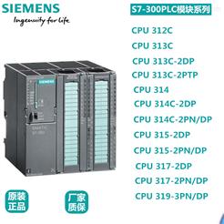 西门子CPU模块经销商