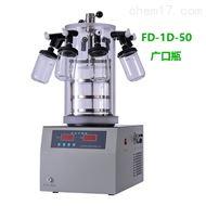 FD-1C-50台式广口瓶真空冷冻干燥机