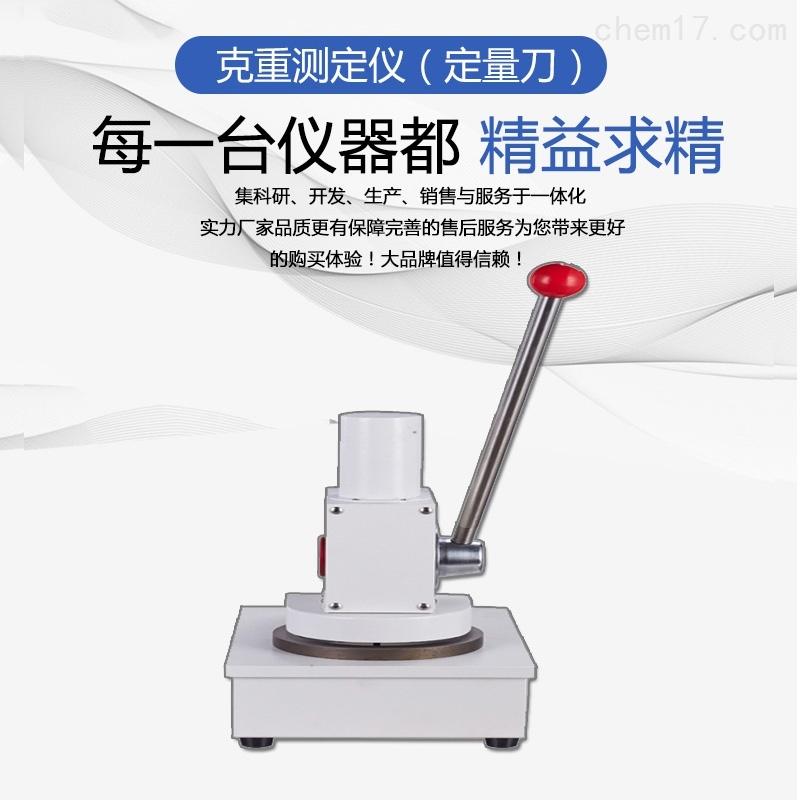 纸张克重测定仪 纸板定量取样器