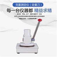 PY-H600系列纸张克重测定仪 纸板定量取样器
