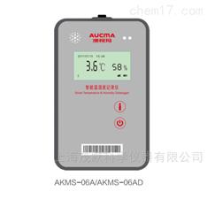 澳柯玛温湿度冷链监控系统(温度记录仪)