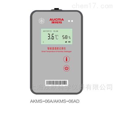 澳柯瑪溫濕度冷鏈監控係統(溫度記錄儀)