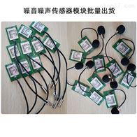工业分体式噪声仪噪音传感器模块