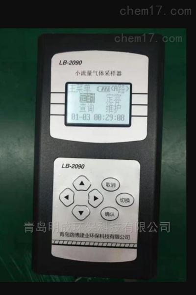 LB-2090小流量环境空气挥发性气体采样器