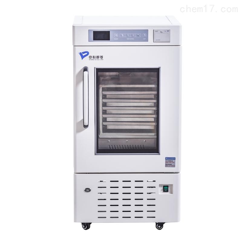 中科都菱血液冷藏箱/血小板震荡保存箱