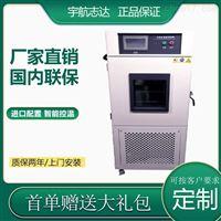 温湿度交变高低温试验箱/恒温恒湿机公司