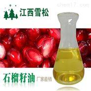 单方精油石榴籽油