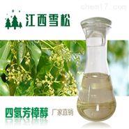 液体香料四氢芳樟醇