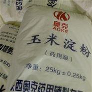 25公斤包装医药级可溶性淀粉资质齐全
