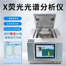 X-MAY05光谱测金仪