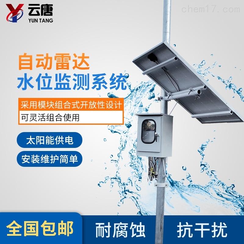雷达水位监测系统-雷达水位监测系统