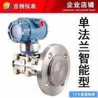 单法兰智能液位变送器厂家价格 液位传感器