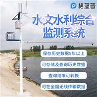 GLP-SW4水位雨量流速流量监测仪
