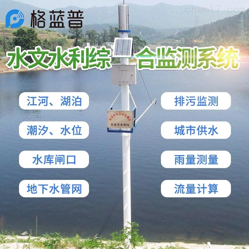 水文水利综合监测系统