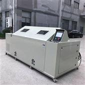 YSYW-120鹽霧試驗箱