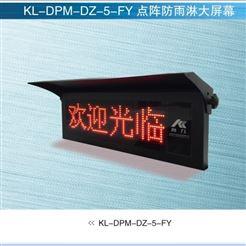 KL-DPM-D2-S-FY寧波柯力大屏幕顯示器