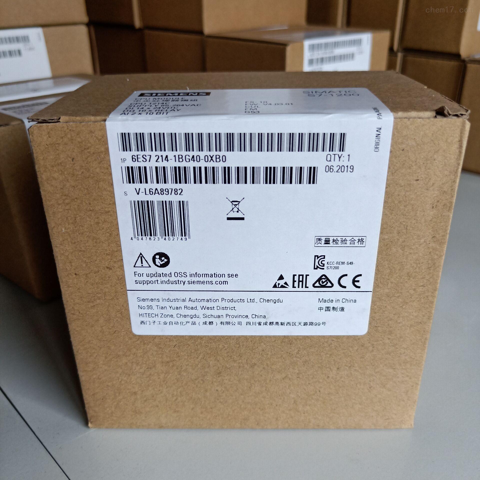 西门子S7-200模块CPU 1214C