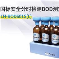 LH-BOD601S(L)连华科技BOD测定仪生化需氧量速测污水检测