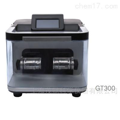 GT300振动球磨仪