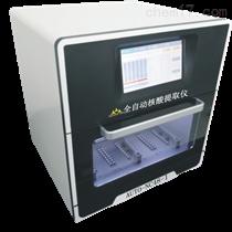 AUTO-NC48-I全自動核酸提取儀