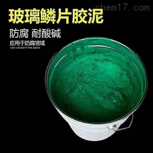 大量现货 树脂玻璃鳞片胶泥防腐 支持验厂