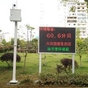 XHZS-03型大屏噪音在线监测系统