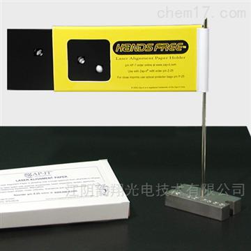 配件類(免提ZAP-IT®激光校準紙架)