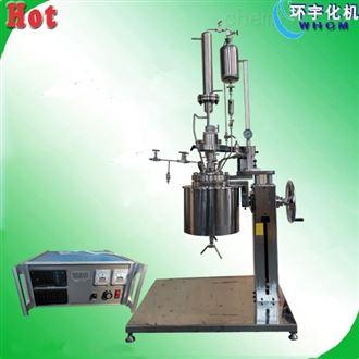 GSH5L升降反应釜 减压蒸馏不锈钢釜