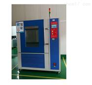JW-2005C可程式恒温恒湿试验箱