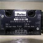 美国PARKER电磁阀D1VW020DNJW大量现货