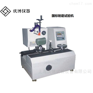 GB/T3903.2 测试标准 鞋底耐磨试验机