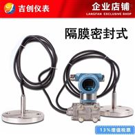 隔膜密封式液位变送器厂家价格 液位传感器