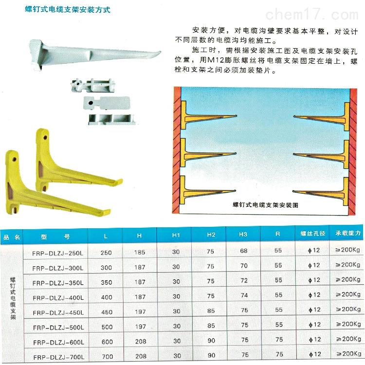 云南螺钉式电缆支架