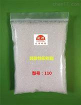110110大孔弱酸性樹脂 制藥