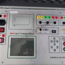 YK8207A微机型开关机械特性测试仪